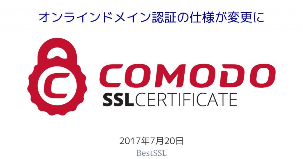Comodo オンラインドメイン認証の仕様が変更に