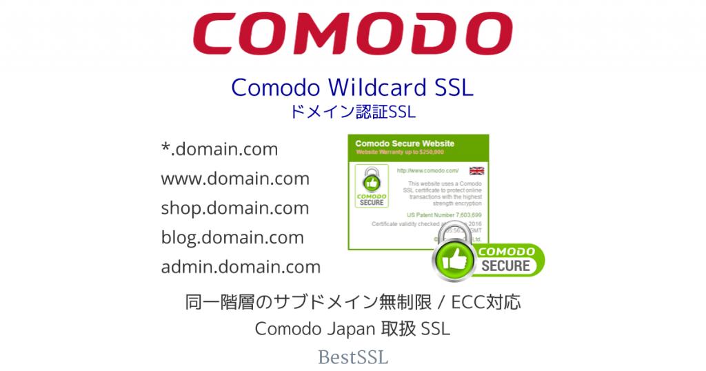 Comodo ワイルドカード SSL