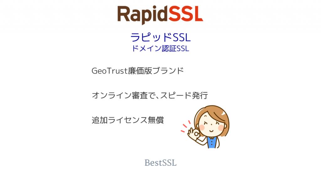 GeoTrust ラピッドSSL