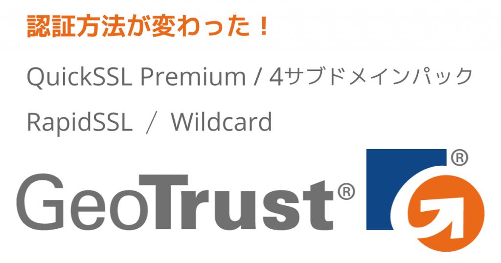 Geotrust オンラインドメイン認証への対応方法が変わりました