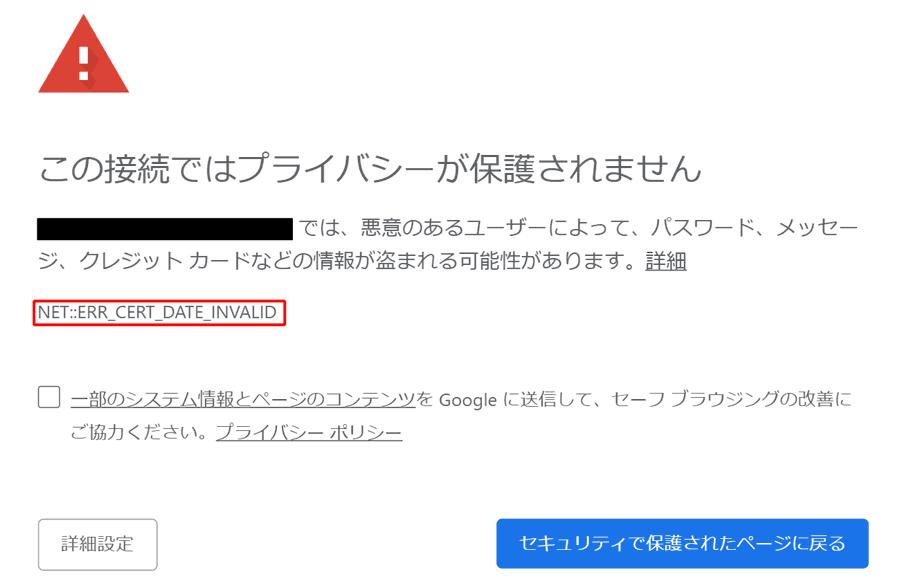 NET::ERR_CERT_DATE_INVALID