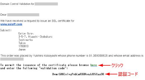 Comodo承認者メール