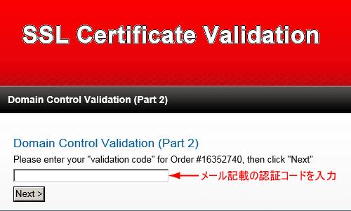 Comodoメール認証 認証コード入力イメージ
