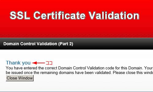 Comodoメール認証 完了イメージ