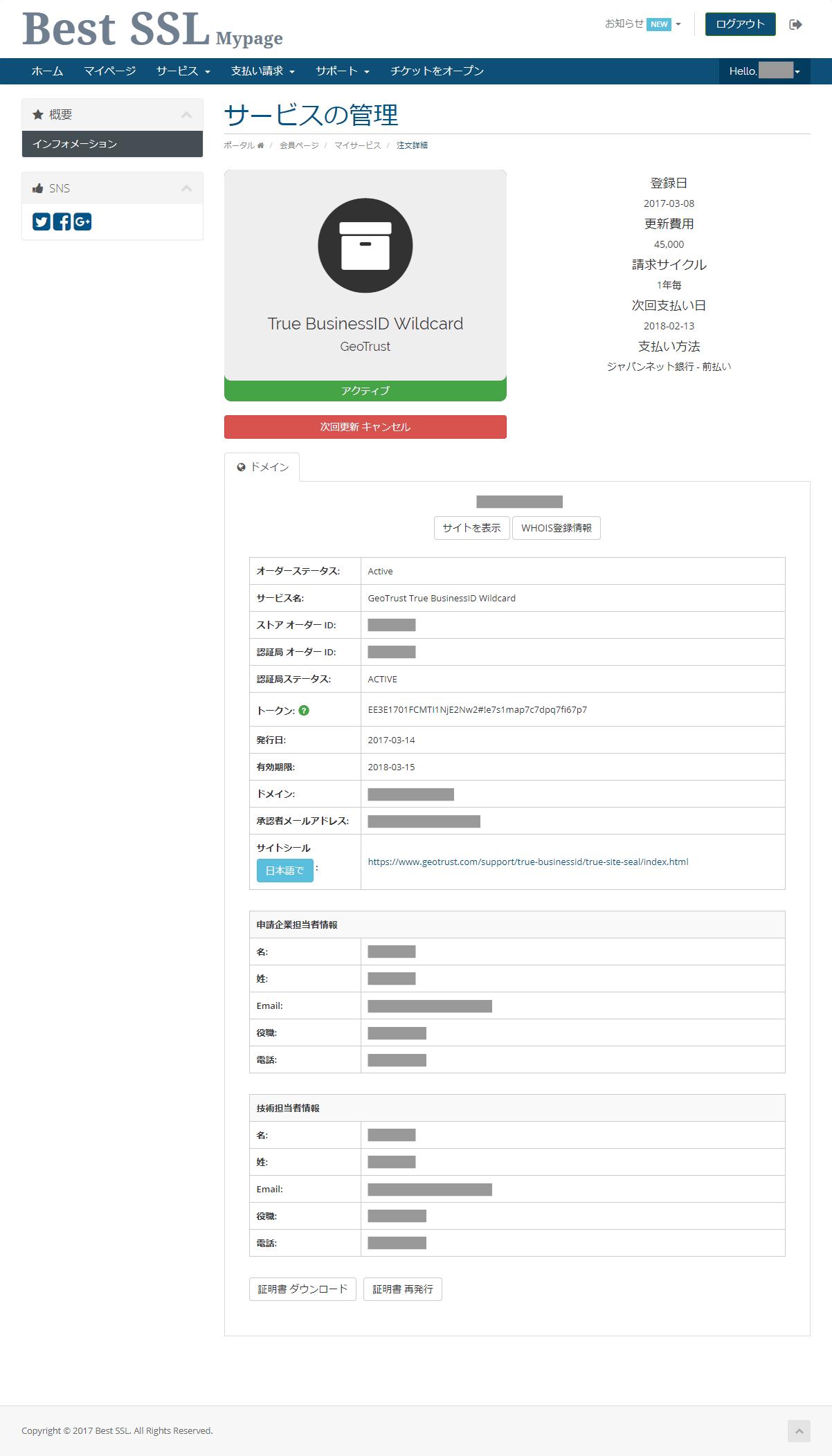 マイページ・SSL証明書明細