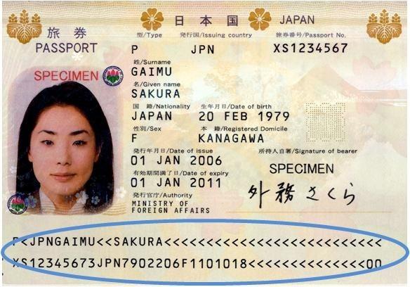 日本のパスポート・サンプル