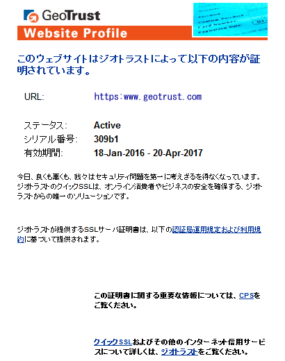 GeoTrust QuickSSL Premium 証明の表示イメージ