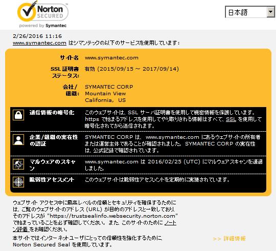 Symantec グローバル・サーバID(Secure Site Pro) 身分証明の表示イメージ