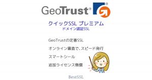 GeoTrust クイックSSL プレミアム
