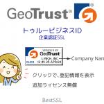 GeoTrust トゥルービジネスID