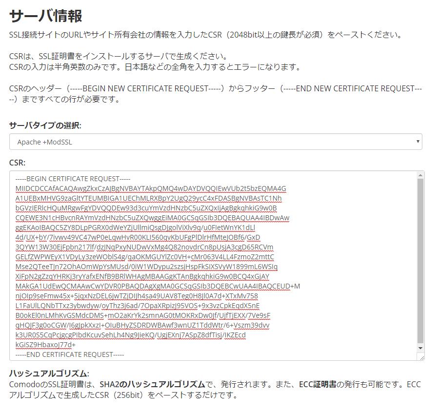Comodo SSL申請手順1