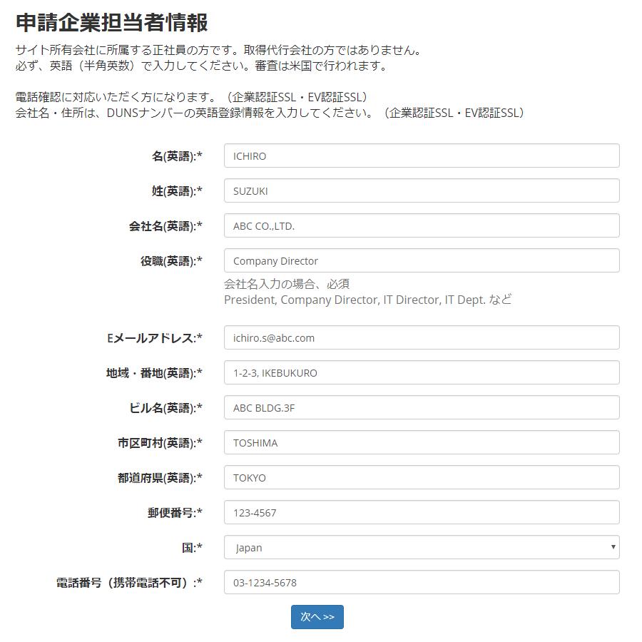 Comodo SSL申請手順3
