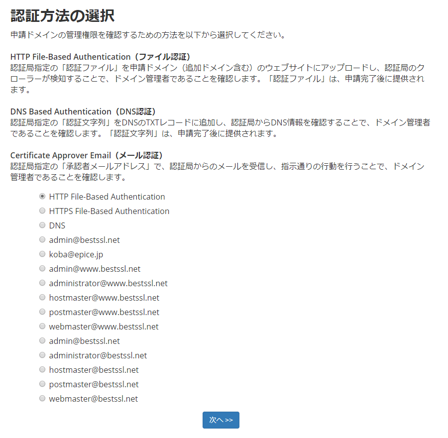 Comodo SSL申請手順4