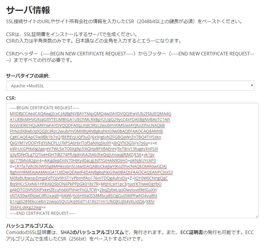 Comodo ワイルドカード SSL申請手順1