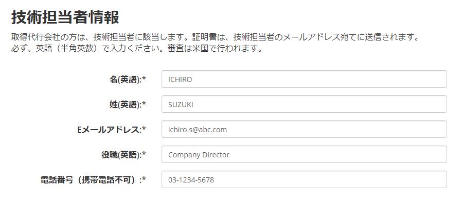 Comodo ワイルドカード SSL申請手順2