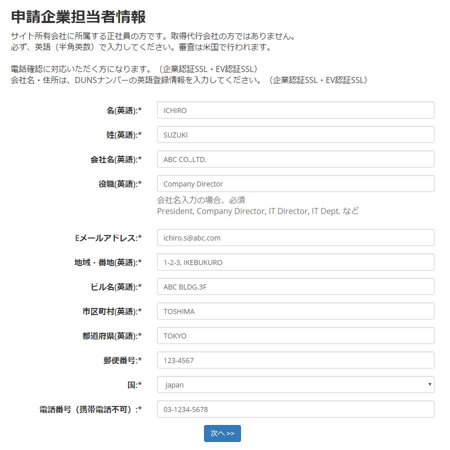 Comodo ワイルドカード SSL申請手順3