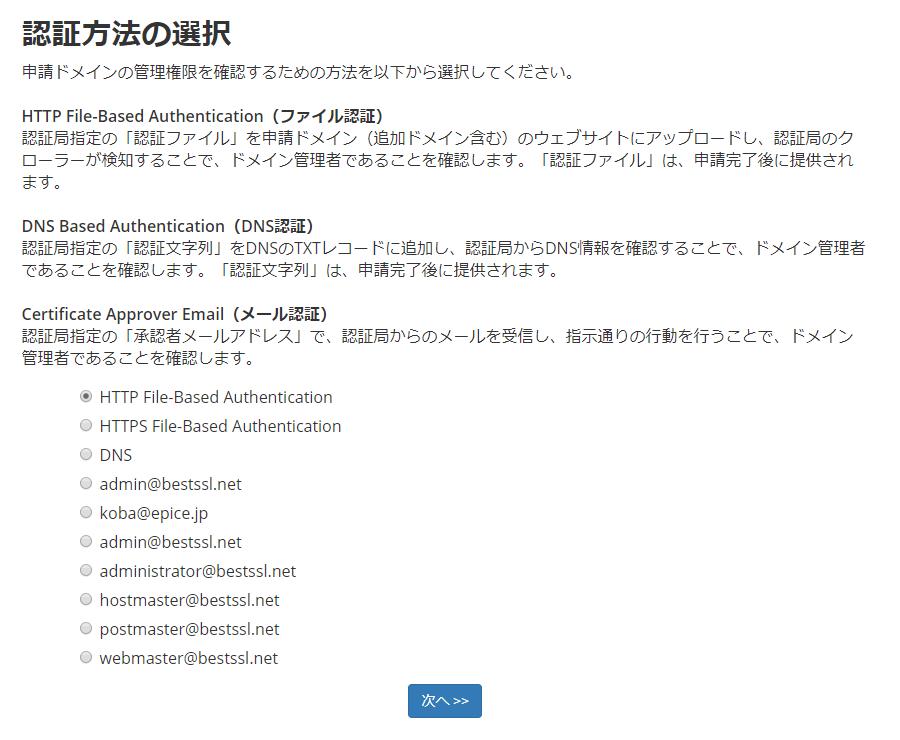 Comodo ワイルドカード SSL申請手順4