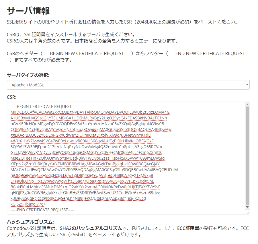 Comodo プレミアム SSL申請手順1