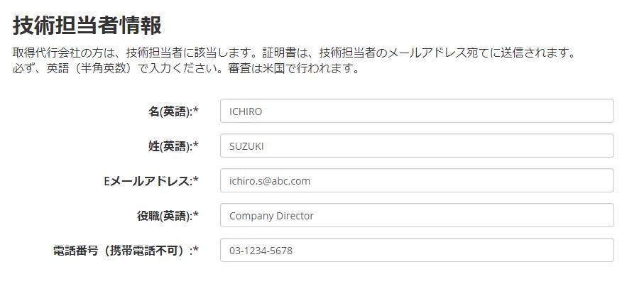 Comodo プレミアム SSL申請手順2