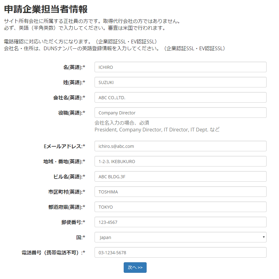 Comodo プレミアム SSL申請手順3