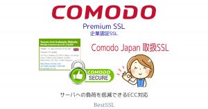 Comodo プレミアム SSL