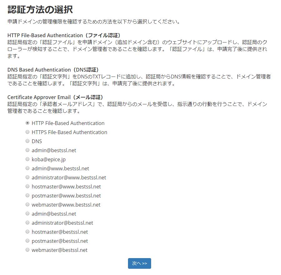 Comodo プレミアム SSL申請手順4