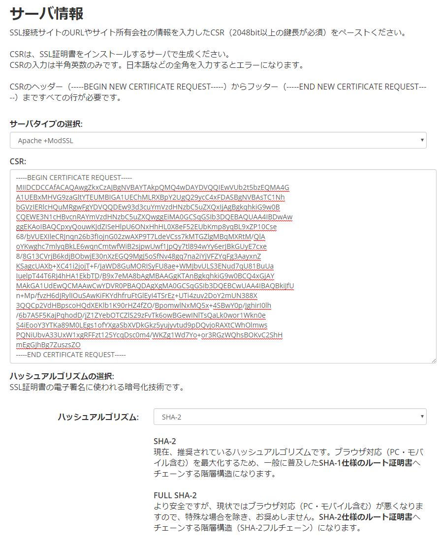 GeoTrust クイックSSL プレミアム 申請手順 1