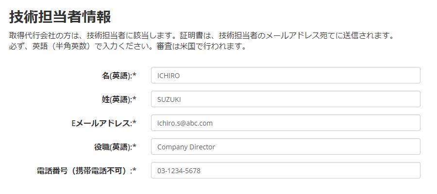 GeoTrust クイックSSL プレミアム 申請手順 2