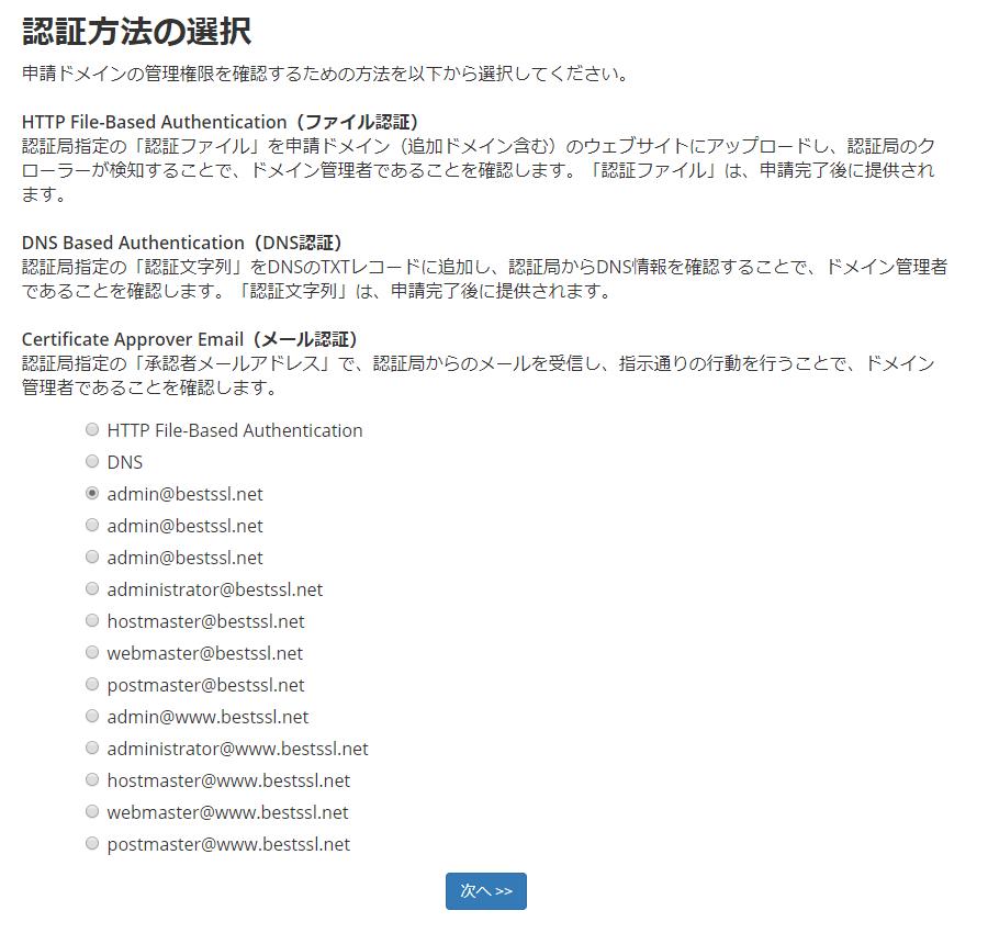 GeoTrust クイックSSL プレミアム 申請手順 4