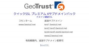 GeoTrust クイックSSL プレミアム 4サブドメインパック