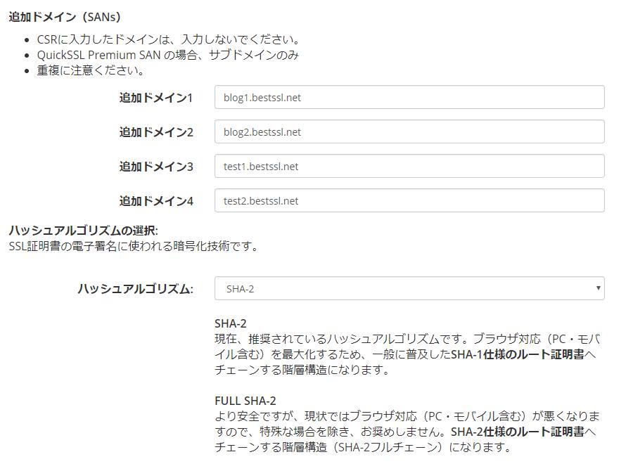 GeoTrust クイックSSL プレミアム 4サブドメインパック申請手順2