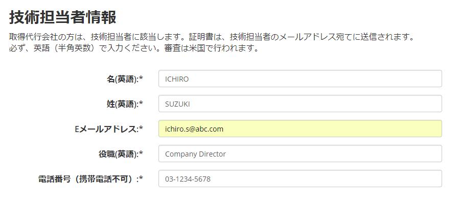 GeoTrust クイックSSL プレミアム 申請手順 3