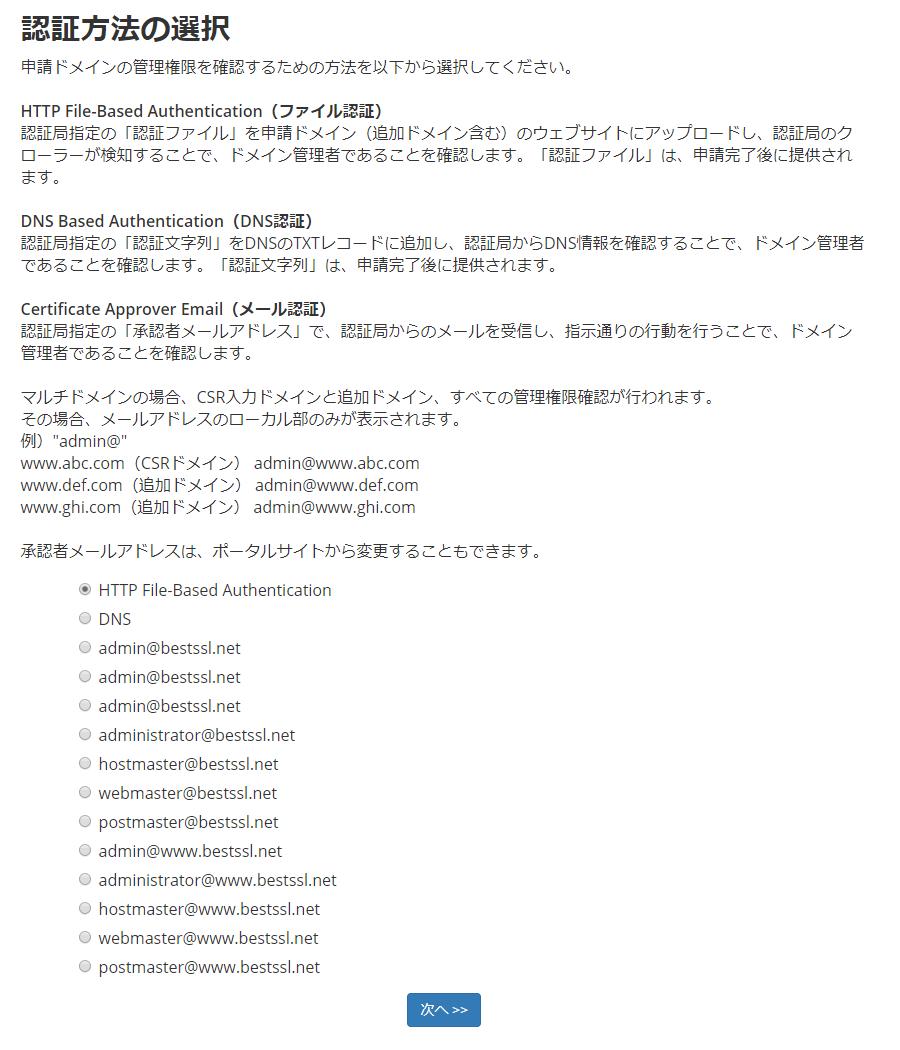 GeoTrust クイックSSL プレミアム 4サブドメインパック申請手順5