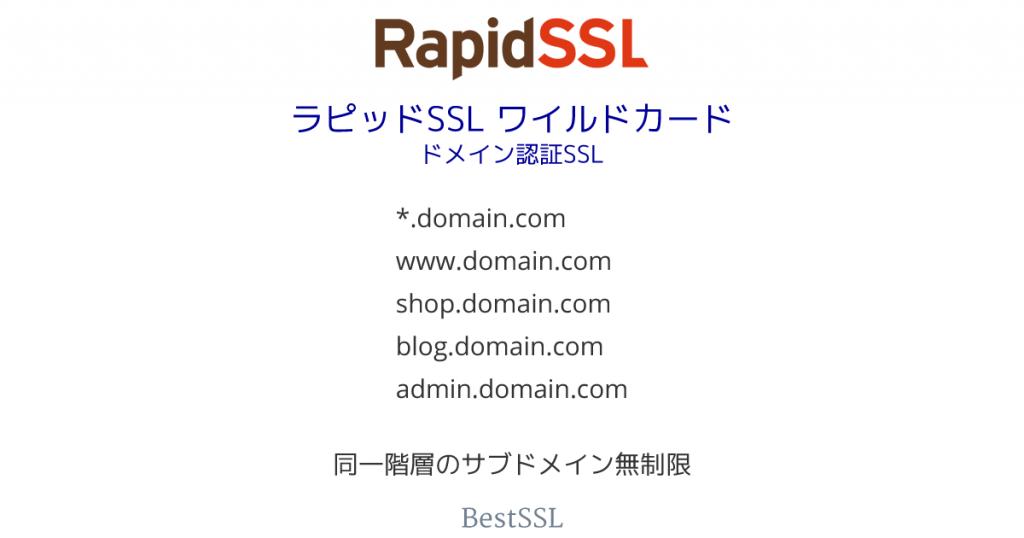 GeoTrust ラピッドSSL ワイルドカード