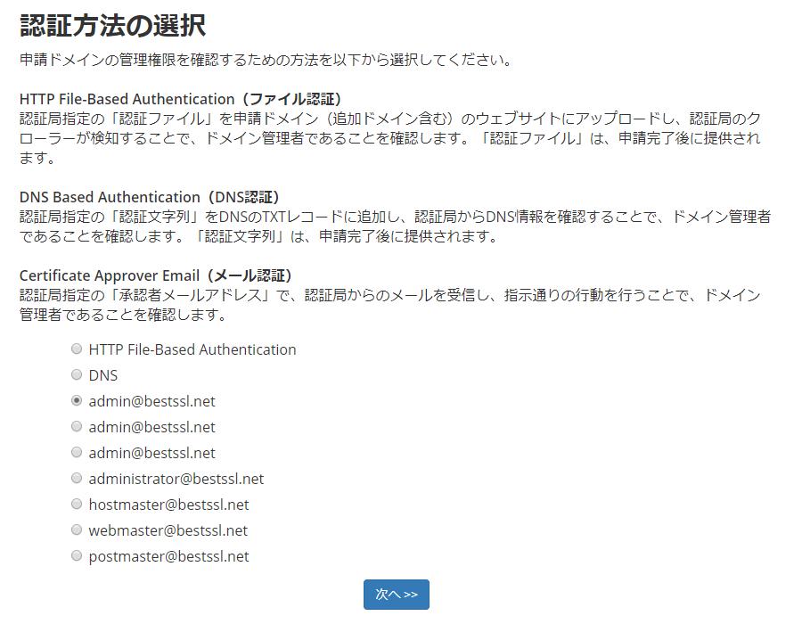 GeoTrust ラピッドSSL ワイルドカード申請手順4