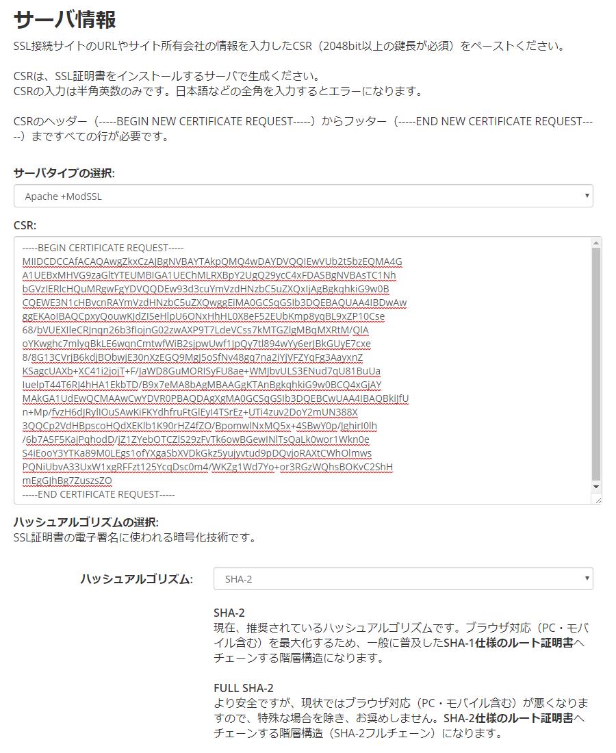 GeoTrust トゥルービジネスID申請手順1