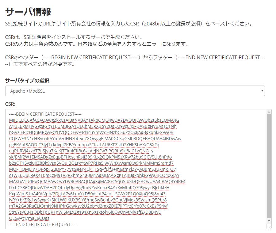 GeoTrust トゥルービジネスID EV申請手順1