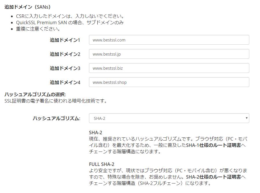 GeoTrust トゥルービジネスID 4マルチドメインパック申請手順2