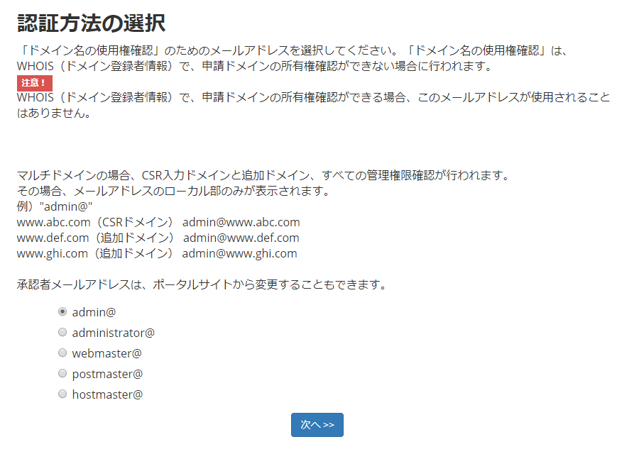 GeoTrust トゥルービジネスID 4マルチドメインパック申請手順5