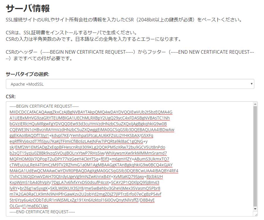 GeoTrust トゥルービジネスID ワイルドカード申請手順1