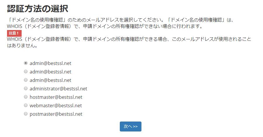 GeoTrust トゥルービジネスID ワイルドカード申請手順5
