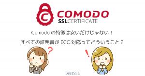 Comodo SSL証明書の標準仕様、ECC対応って?何ですか?