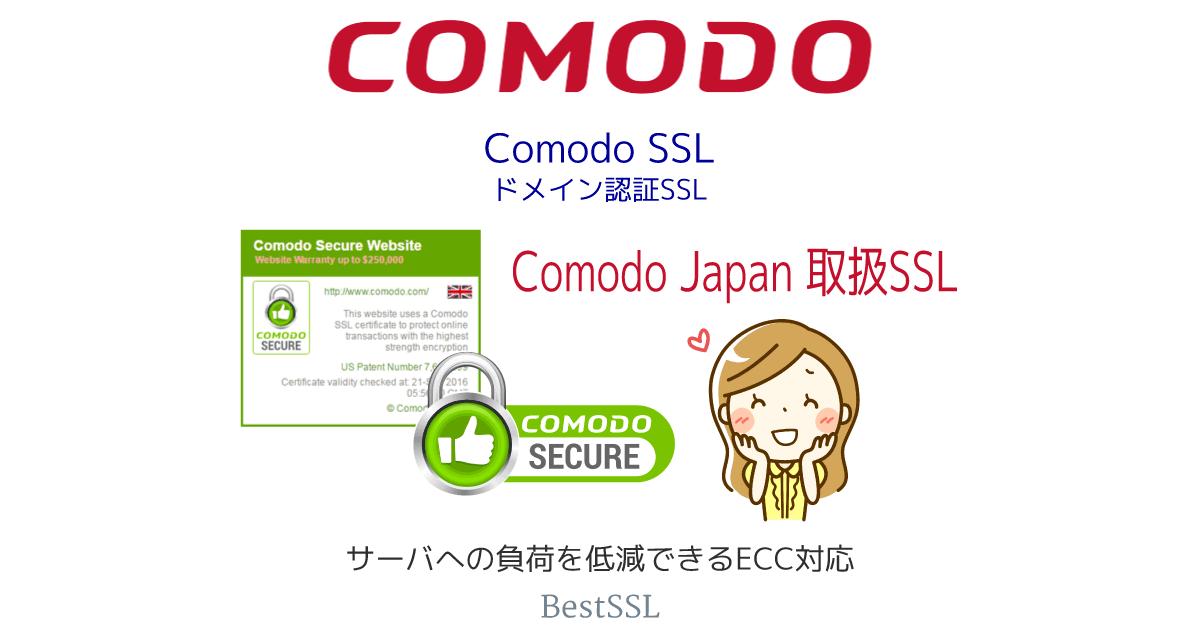 Comodo SSL - コモド SSL