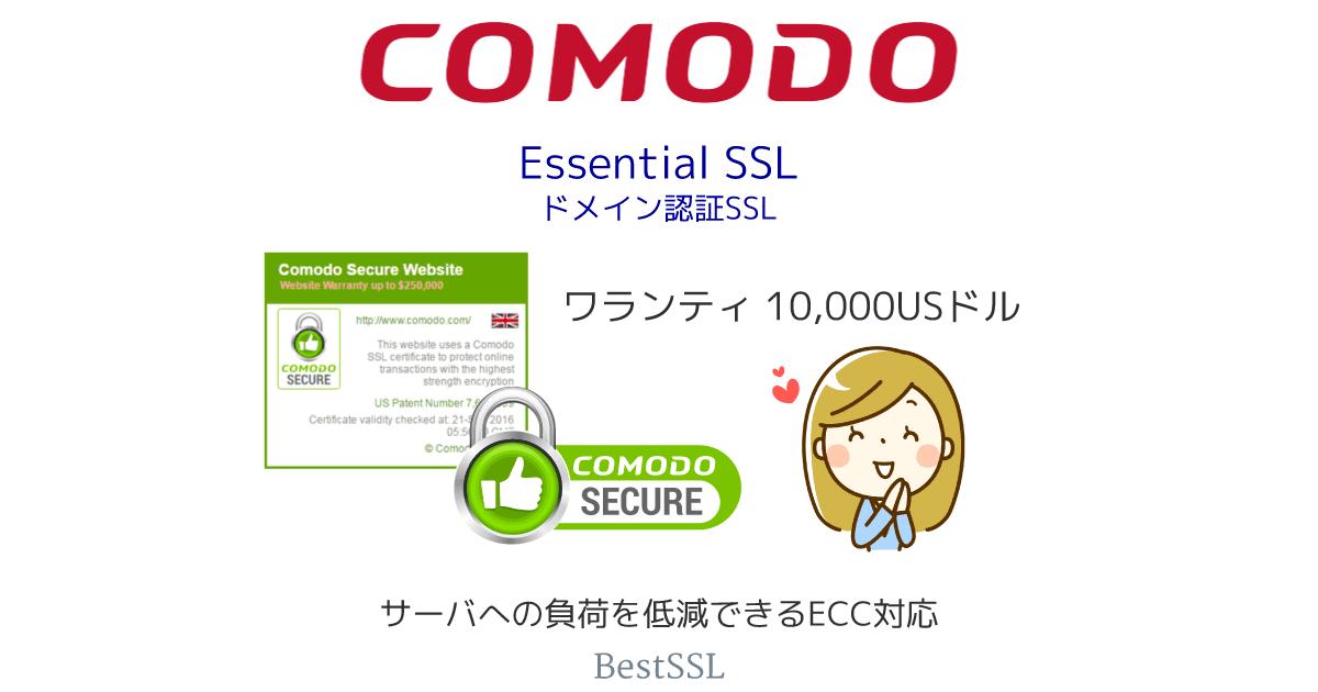 Comodo エッセンシャル SSL