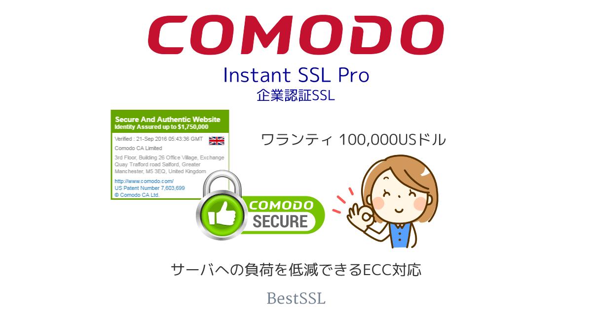Comodo インスタント SSL プロ
