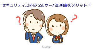 SSLサーバ証明書のメリットとは?