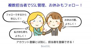 Best SSL は、チームでSSL証明書を管理できる! 担当者の急なお休みもフォローできる!
