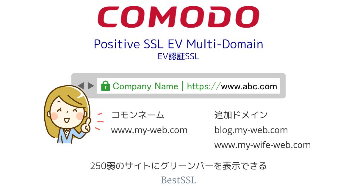 Comodo ポジティブ SSL EV マルチドメイン
