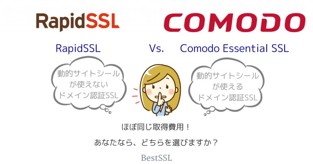 RapidSSLの予算で、サイトシール付きドメイン認証SSL証明書を取得する方法