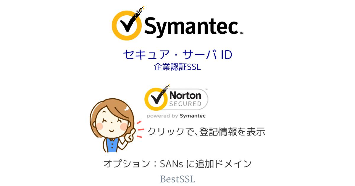 Symantec セキュア・サーバID - Secure Site